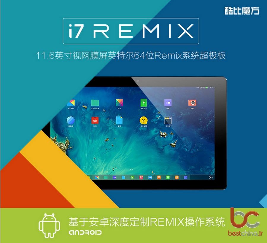 CUBE i7 Remix (1)