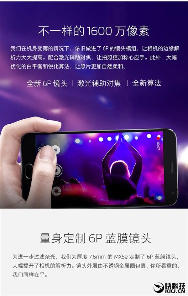 Meizu MX5E (1)