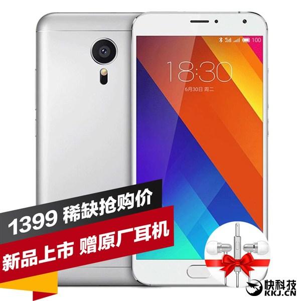 Meizu MX5E (3)