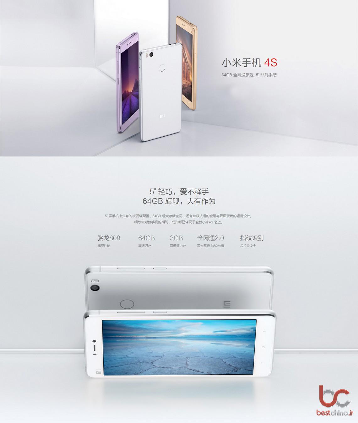 Xiaomi Mi 4s (01)