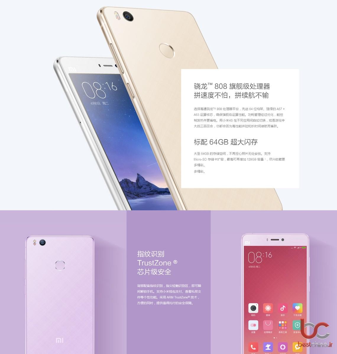 Xiaomi Mi 4s (2)