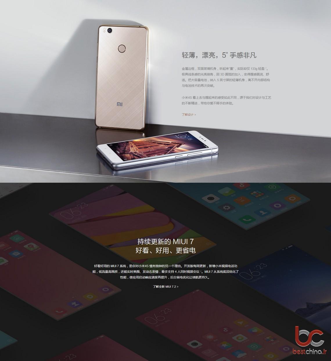 Xiaomi Mi 4s (5)