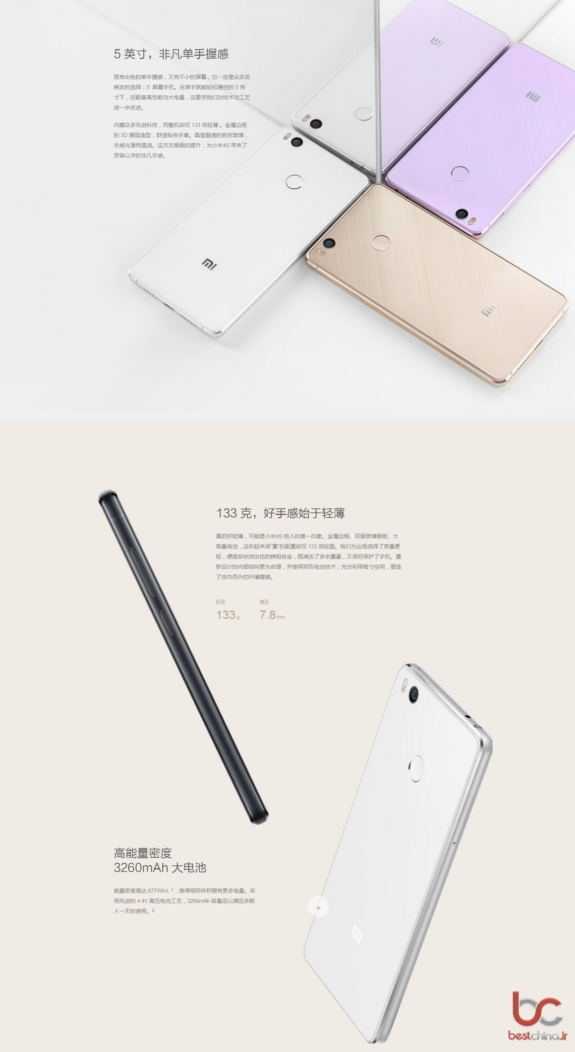 Xiaomi Mi 4s (6)
