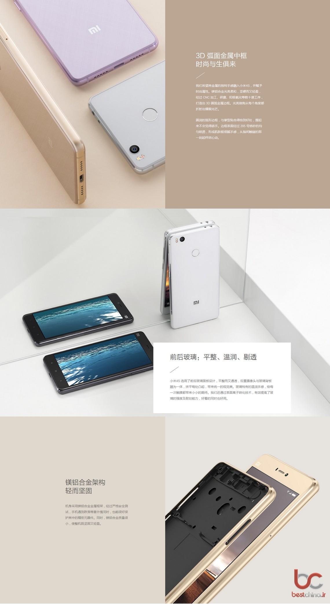 Xiaomi Mi 4s (7)
