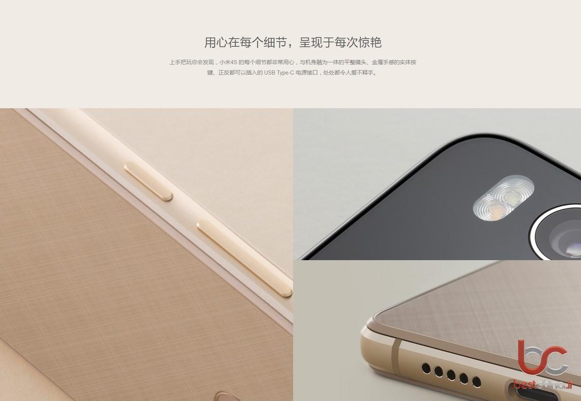 Xiaomi Mi 4s (8)