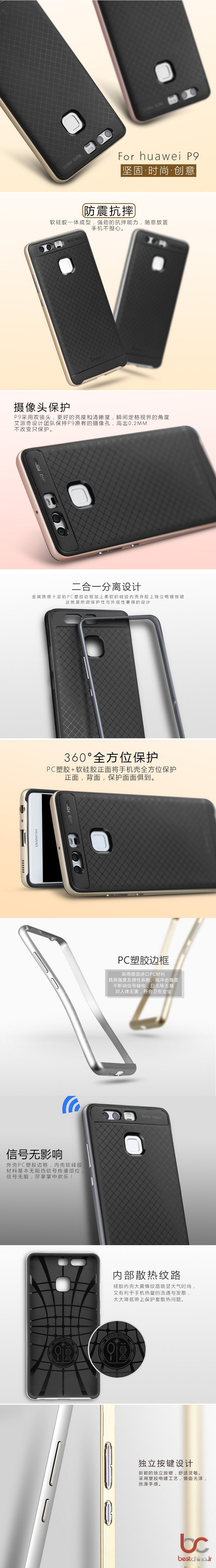 Huawei P9 iPaky Back Cover (4)