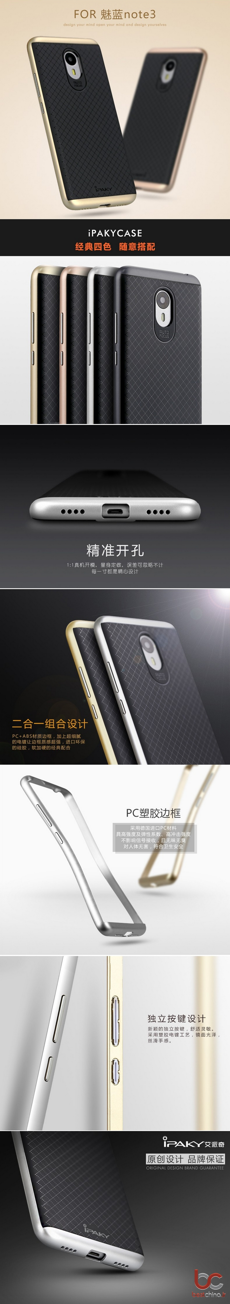 Meizu M3 Note iPaky Back Cover (4)