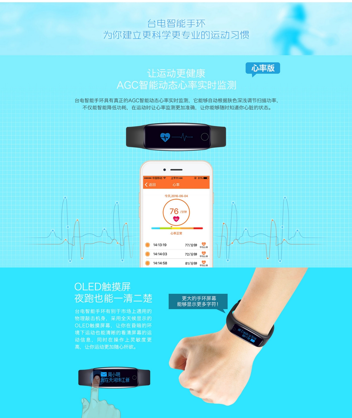 Teclast H30 smart bracelet (8)