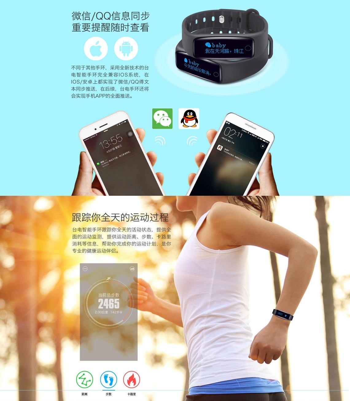 Teclast H30 smart bracelet (9)