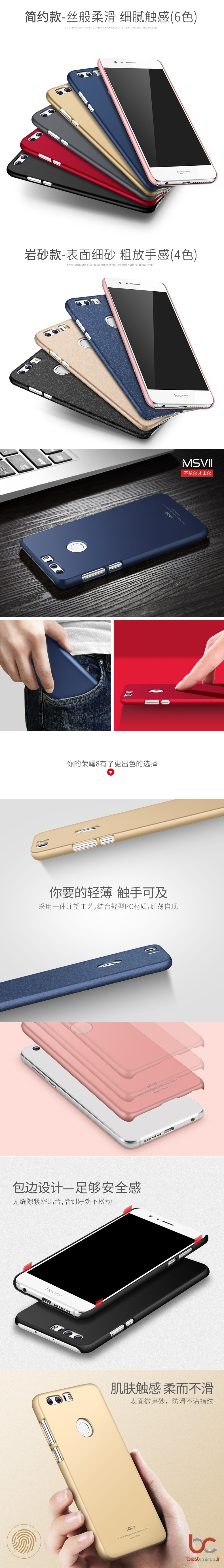 huawei-honor-8-msvii-back-cover1