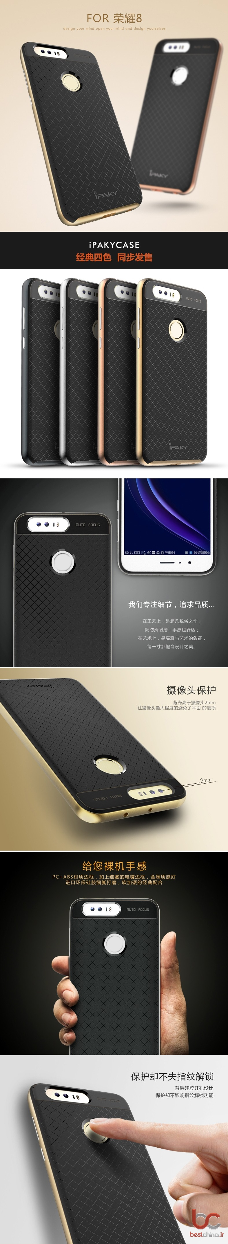huawei-honor-8-ipaky-back-cover-1